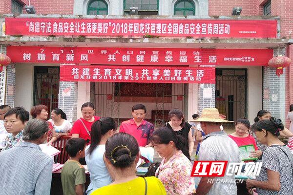 """回龙圩:开展""""7.11""""世界人口日健康宣传活动"""
