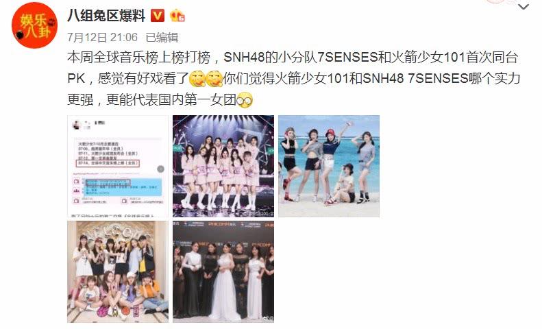 央视全球音乐榜上榜 SNH48首度与火箭少女101同台PK