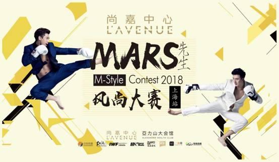 2018MARS先生风尚大赛上海站正式拉开帷幕