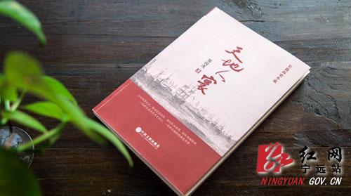 宁远:长篇历史小说《天地人寰》出版发行
