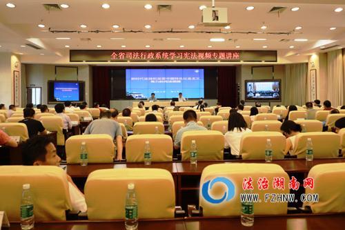 湖南司法行政系统组织集中学习宪法