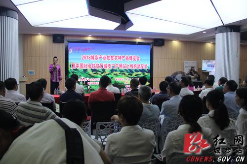 城步举办产业扶贫农特产品博览会
