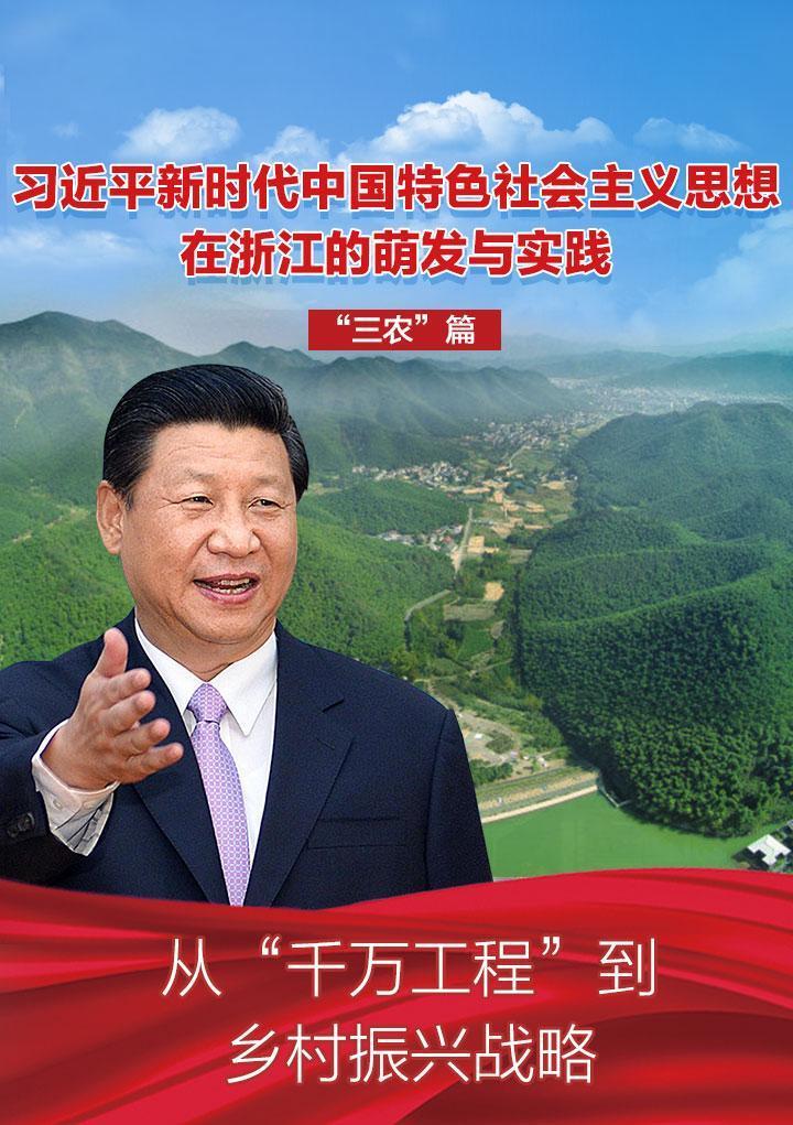 """习近平新时代中国特色社会主义思想在浙江的萌发与实践――""""三农""""篇"""