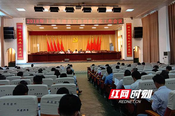 道县召开上半年全县宣传思想文化工作会议