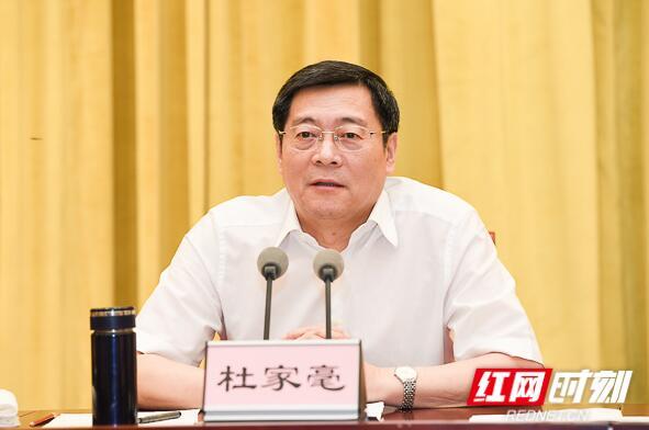 湖南省直机关三供一业改革工作总结会议召开