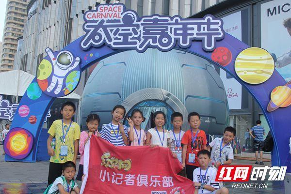 7月27日,红贝网小记者来到太空嘉年华,探秘太空.