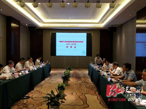 《湖南省宁远县省级森林城市总体规划(2018-2027年)》顺利通过省级专家组评审