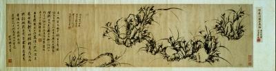 兰石图(国画) 何绍基 湖南省博物馆藏