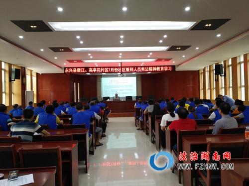 永兴县司法局组织社区服刑人员学习宪法知识