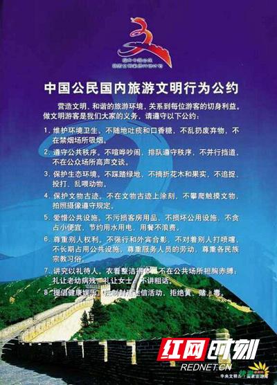 """湖南12日起开展文明旅游主题宣传 10项举措护""""锦绣潇湘""""名片"""