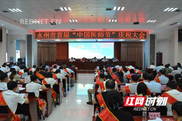 """永州市举行首届""""中国医师节""""庆祝大会 表彰59名优秀医师"""