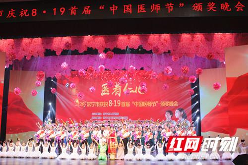 """常宁市举办颁奖晚会 庆祝首届""""中国医师节"""""""