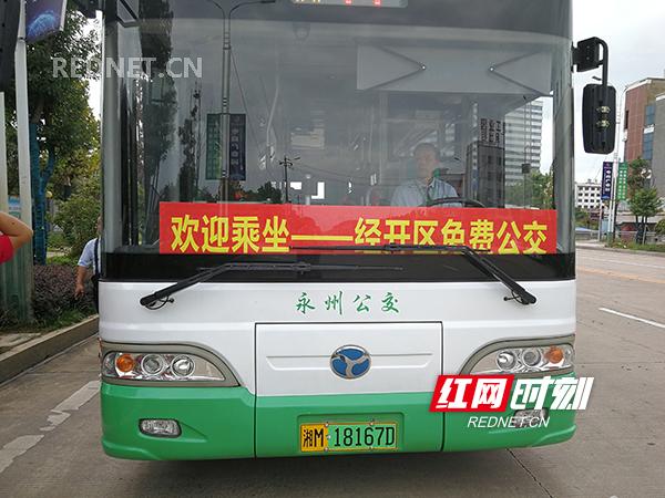 永州经开区首条免费公交专线正式开通运行
