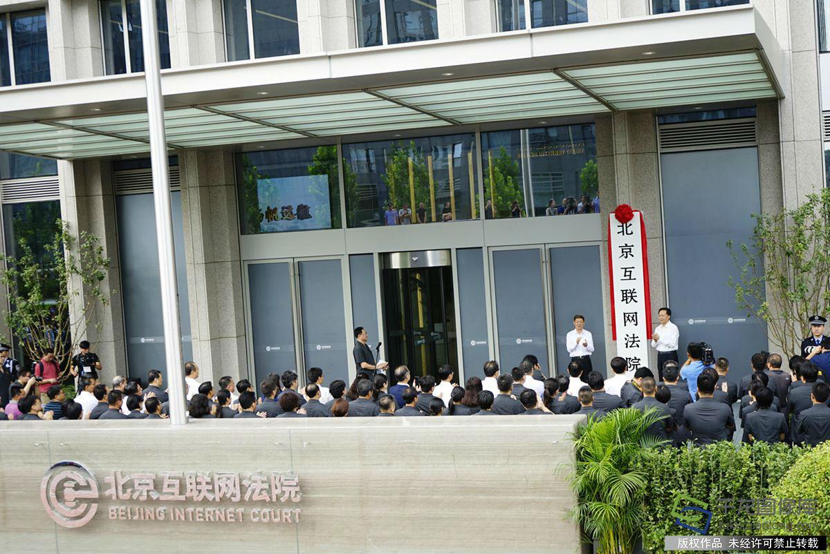 9月9日,北京互联网法院正式挂牌。图为揭牌仪式现场(图片来源:tuku.qianlong.com)。千龙网记者 查甜甜摄