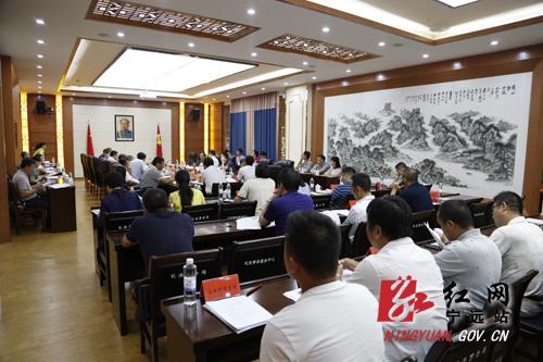宁远召开2018环中国国际公路自行车赛筹备工作调度会