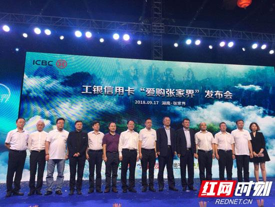 """记者从发布会获悉:张家界成为中国工商银行全球首家""""爱购""""旅游城市"""