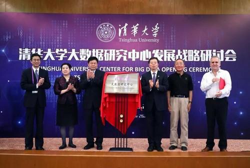 清华大学成立大数据研究中心