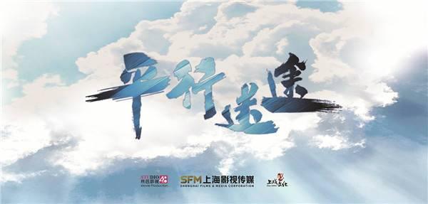 """解锁悬疑新剧种""""侦爱剧"""" 《平行迷途》今日开机"""