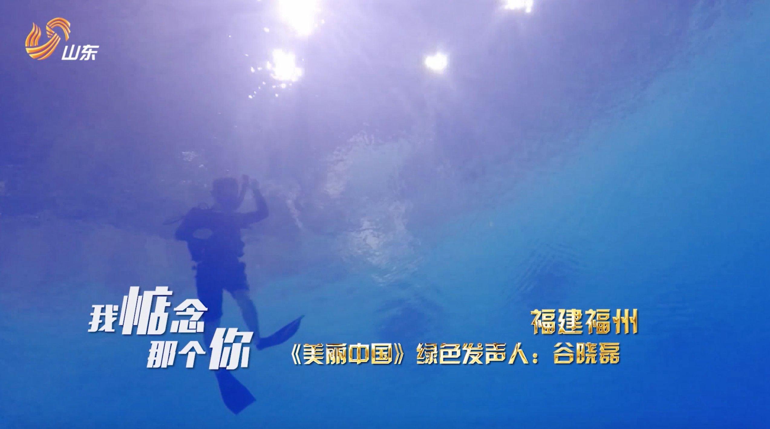 《美丽中国我爱你》MV精美画面截选3.jpg
