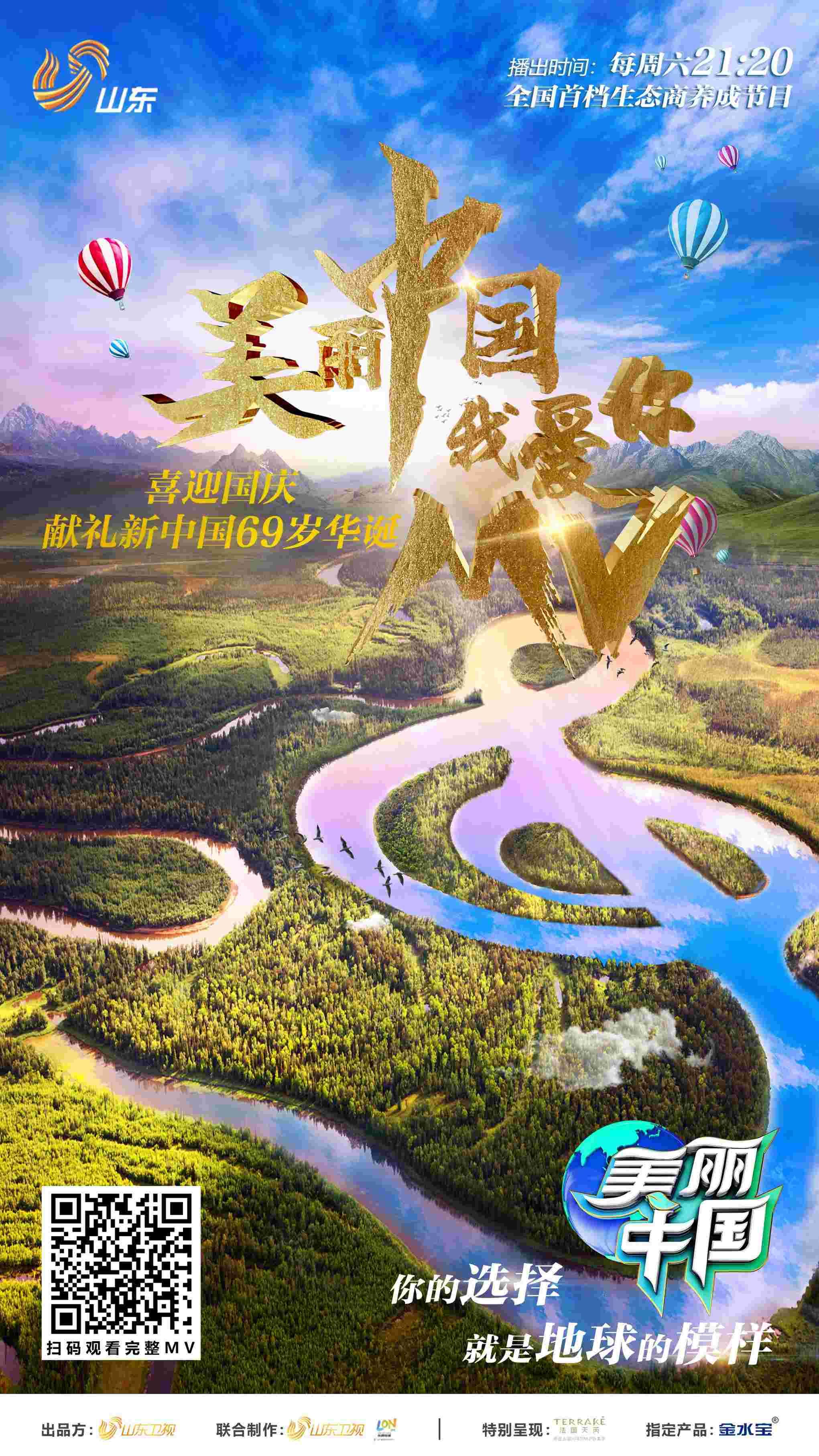 山东卫视《美丽中国》海报.jpg
