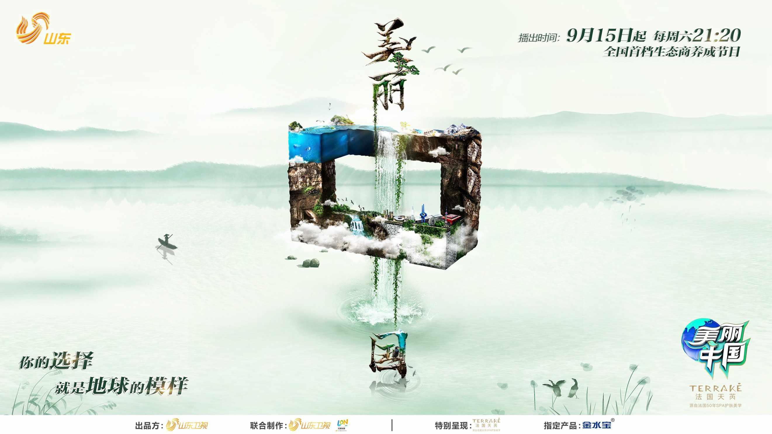 山东卫视全国首档生态商养成节目《美丽中国》主海报.jpg