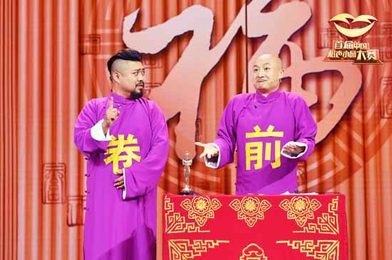 《首届中国相声小品大赛》首场开赛 佳作频出