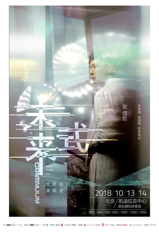 """张信哲""""未来式""""演唱会北京站海报.jpg"""