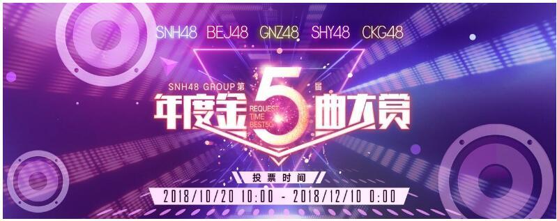 SNH48 GROUP第五届年度金曲大赏启动 1月19日广州燃情开唱_娱乐频道_亚博