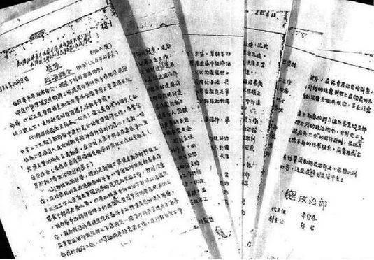 84年前这份不起眼的文件,竟是长征胜利的重要原因