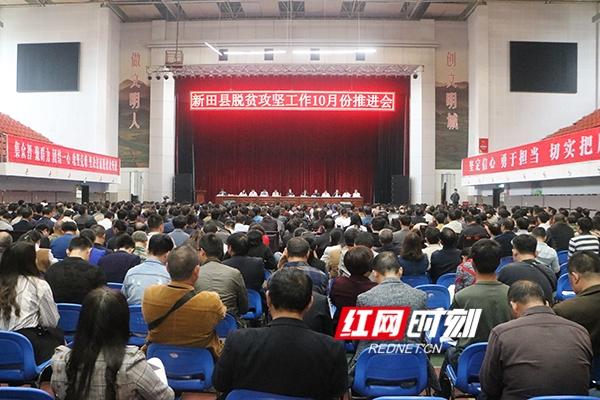 新田县脱贫攻坚工作10月份推进会召开
