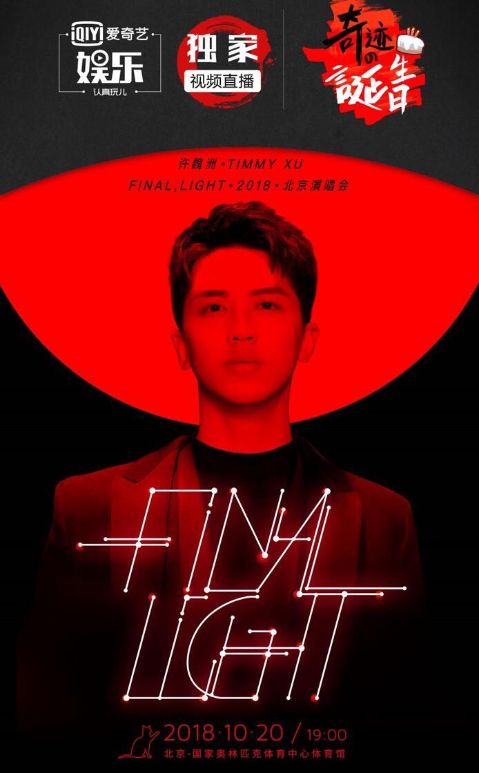 Final,LightÑݳª»á.jpg