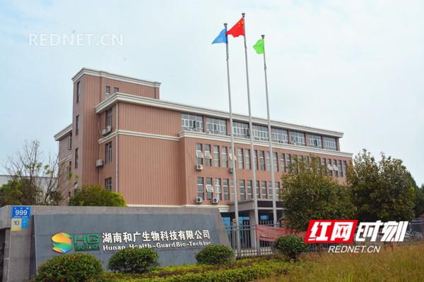湖南和广生物科技有限公司_副本.jpg