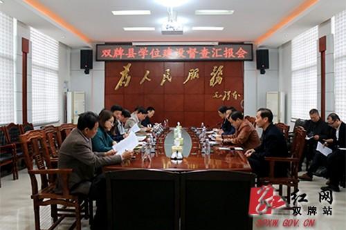 杨海河来双牌县开展学位建设议案督办