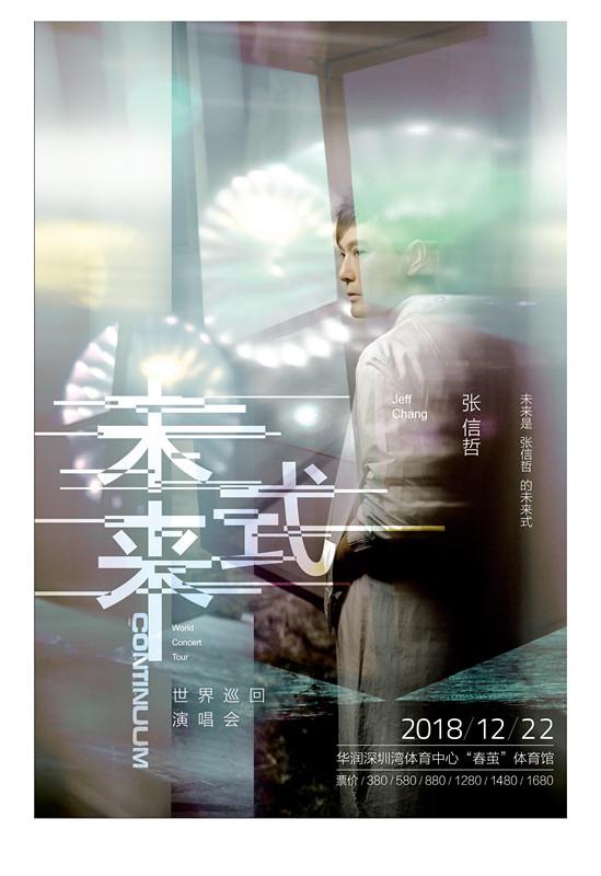 张信哲深圳站海报.jpg
