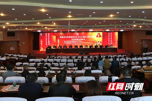 湖南中医药健康养生文化三湘行启动 计划5年千万人次受益