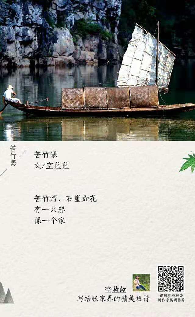 【诗画张家界】空蓝蓝:诗歌是穿梭于山水中的触动