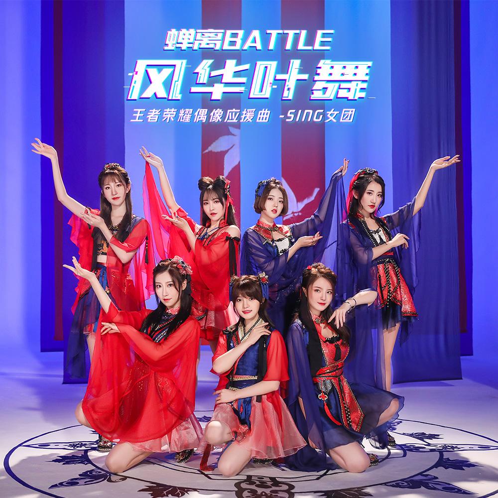 IP收割机!SING女团再次合作一线国漫 力推单曲《前尘》_娱乐频道_亚博
