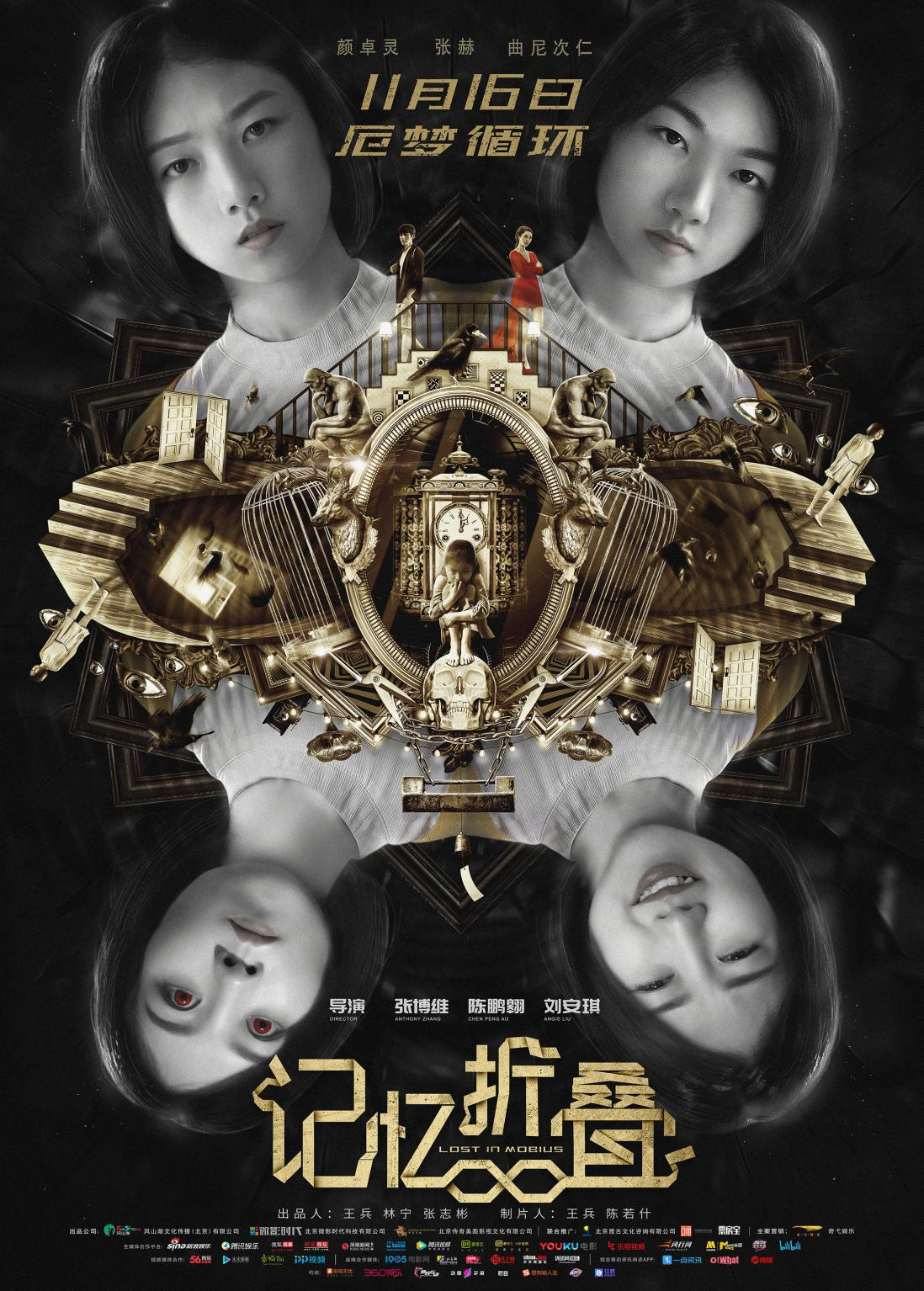 悬疑烧脑电影《记忆折叠》定档11月16日_娱乐频道_亚博