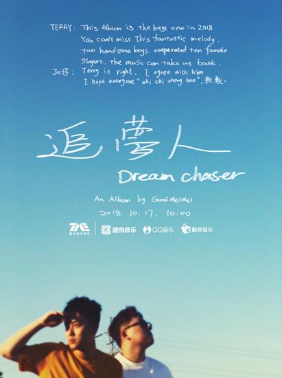 好妹妹发专辑《追梦人》:重回以歌载道的传统_娱乐频道_亚博