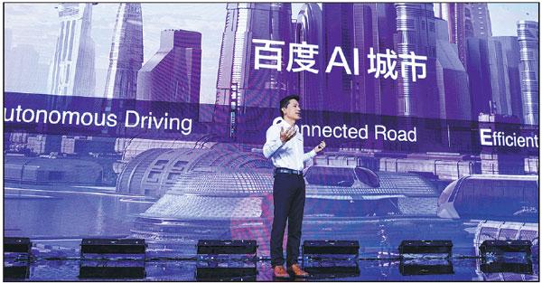 Baidu, Hongqi team up on autonomous cars