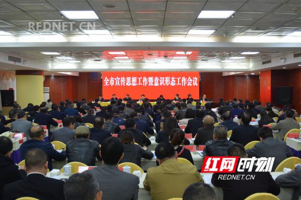 永州市宣传思想工作暨意识形态工作会议现场。.jpg