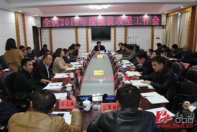 永州市零陵区召开2018年度脱贫攻坚工作会