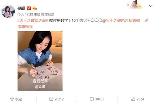 景甜亲手画陈柏霖,演绎湖南卫视《火王》多面角色