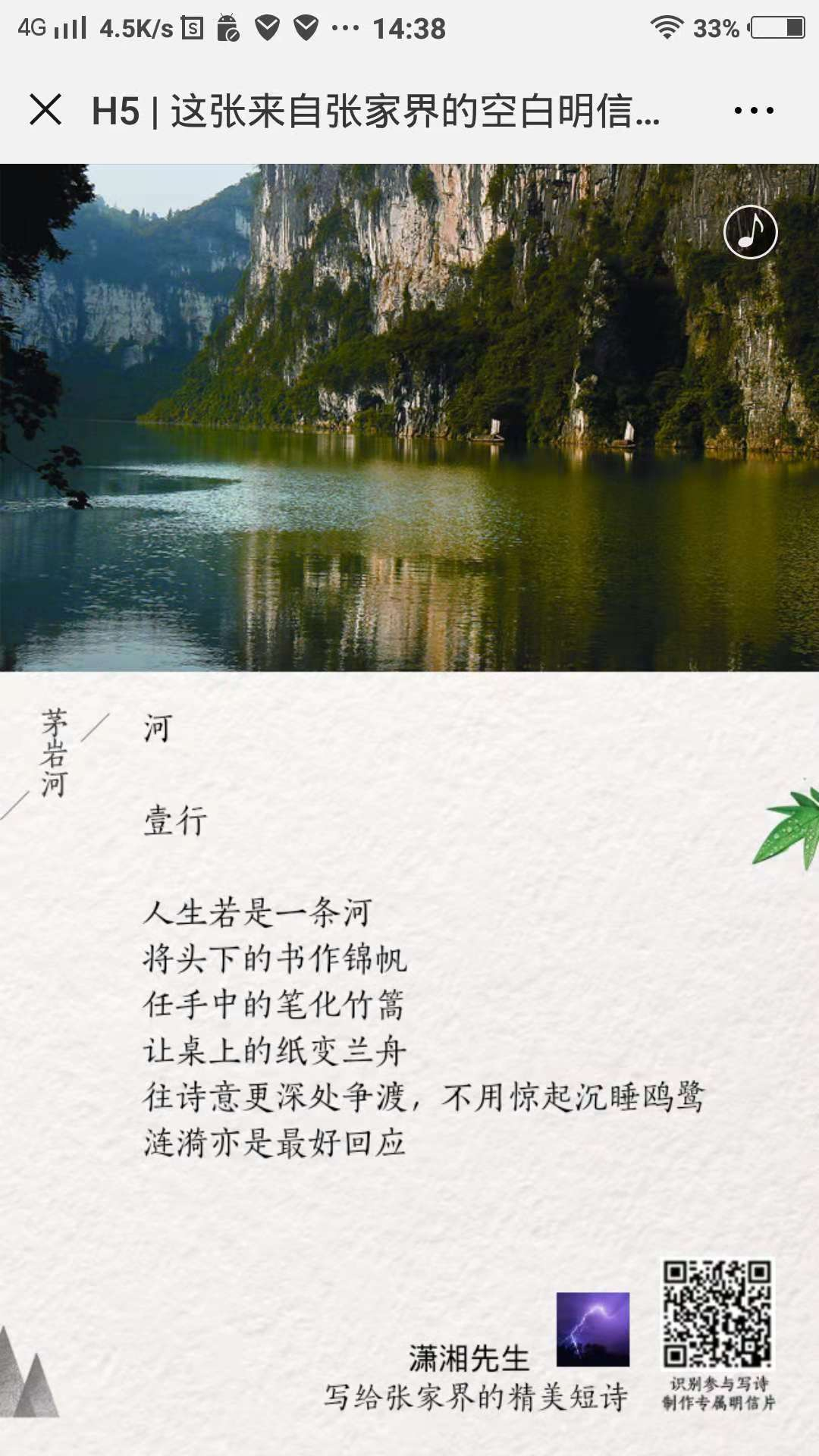【诗画张家界】朱可夫:张家界国际旅游诗歌节是诗与远方的完美结合
