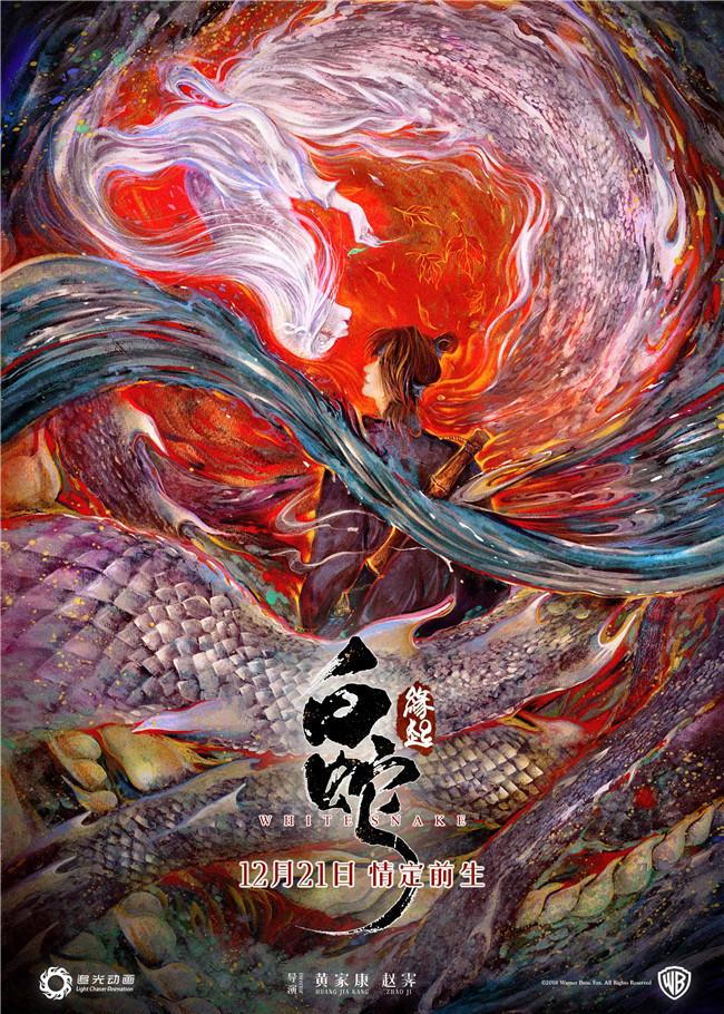 动画电影《白蛇:缘起》绝美东方手绘海报震撼发布