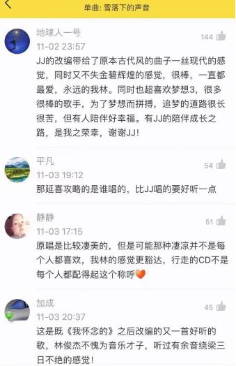 """""""灭梦导师""""林俊杰不简单 连续四周蝉联酷我音乐歌曲榜冠军"""