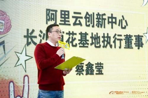 """三湘青年齐聚阿里云创新中心长沙基地 开讲""""创业的力量"""""""