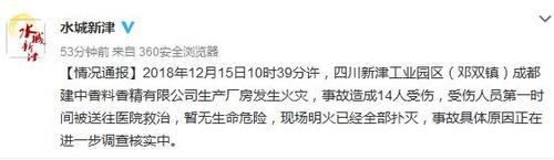 四川一香料香精厂房发生火灾致14伤事故原因待查