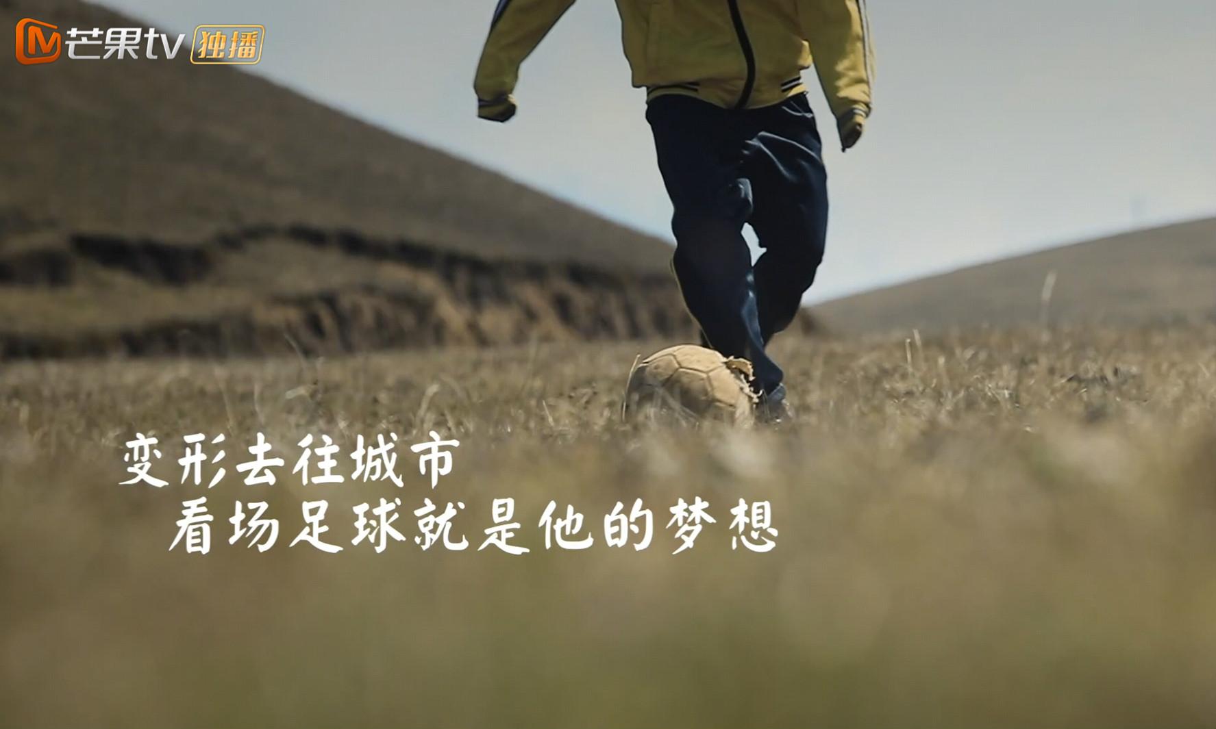 《变形计》云南足球小子在球场踢球 梦想实现第一步