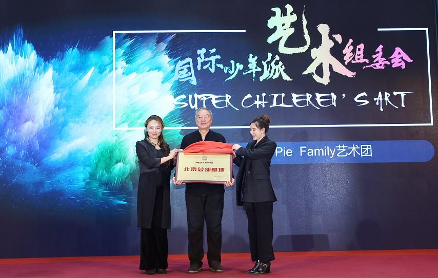 国际少年派艺术组委会为北京总部基地授牌.jpg